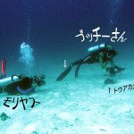 Philippine Fun Divers - Divers Alona Beach Panglao Bohol 8